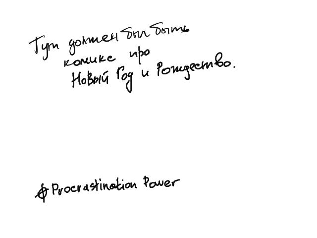 procrastination-newyear